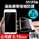 【marsfun火星樂】MARS台灣監製公司貨iPhone6/6s康寧滿版超薄0.15mm抗藍光鋼化玻璃貼螢幕貼玻璃膜