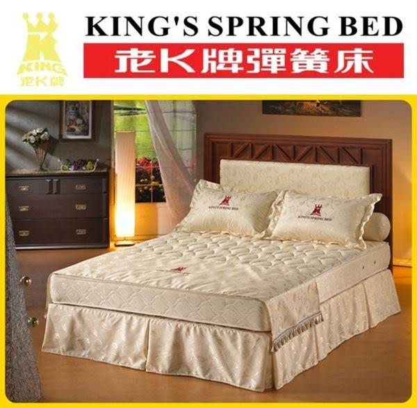 老K牌彈簧床-特級好入夢系列-單人三尺床墊-3*6.2