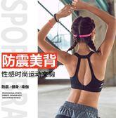 防震運動內衣女定型聚攏跑步美背文胸罩健身瑜伽背心式BRA