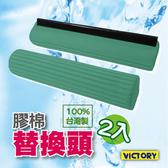 【VICTORY】膠棉替換頭(2入) #1025021