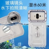 高端手機防水袋潛水套游泳拍照觸屏通用版 新北購物城