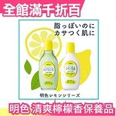 日本製【化妝水 乳液】明色化妝品 清爽檸檬香保養品 各膚質適用 無色素 弱酸性 【小福部屋】