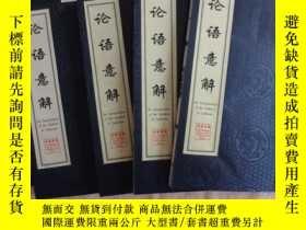二手書博民逛書店論語意解(罕見the Interpretation of the