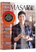 Dear  MASA請你來喝湯:一起來品嘗清甜的蔬菜湯、海鮮湯、味噌湯與醇厚鮮美