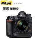 Nikon D6 BODY 全幅機皇 4/30前登入送原廠電池乙顆 加碼10000郵政禮券 國祥公司貨 德寶光學