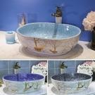 歐式洗手盆陶瓷台上盆洗面盆藝術台盆洗漱台衛生間台上洗臉盆家用QM 依凡卡時尚