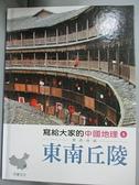 【書寶二手書T6/科學_JKN】東南丘陵_天衛文化編輯部編