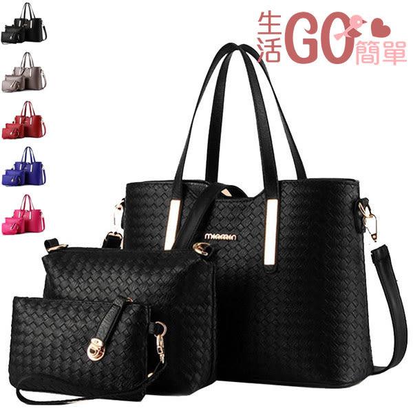 手提包 時尚頂級編織皮革三件組手提包 3款【生活Go簡單】現貨販售【STB0005】