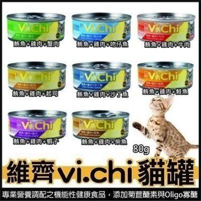 *WANG*【三箱72入宅配免運組】Vi.chi 維齊 貓罐頭 增加新口味10種80g