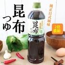 日本 光商 嚴選精釀昆布麵味露 (2倍濃縮) 1L 昆布麵味露 昆布醬油 醬油 大醬 醬油湯底 調味 麵味露