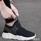 休閒鞋男 網面布鞋運動透氣帆布秋季跑步潮鞋韓版潮流 df2586【大尺碼女王】