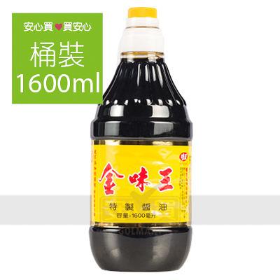 【金味王】特製醬油1600ml/罐,絕不添加防腐劑