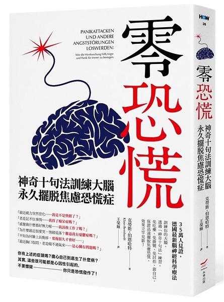 零恐慌!:神奇十句法訓練大腦永久擺脫焦慮恐慌症