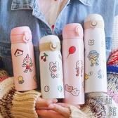 保溫杯水杯可愛簡約彈跳蓋便攜小日式杯子個性創意【極簡生活】
