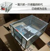 捕鼠器 易捕自動連續捕鼠器老鼠籠子家用全自動滅鼠神器驅鼠抓捉耗子工具 全館免運