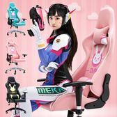 游戲椅電競椅家用電腦椅LOL守望先鋒DVA粉色賽車椅宿舍椅主播椅子 九折鉅惠
