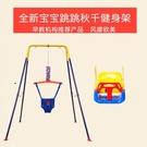 兒童彈跳健身架寶寶兒童健身器跳跳健身椅玩...
