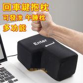 日本超夯 發洩神器 憤怒回車鍵 USB Big Enter 電腦 大back按鍵 桌面枕 午睡枕 趣味 創意 禮物
