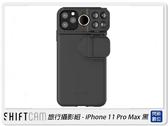 ShiftCam 2.0 旅行組 iPhone 11 Pro Max 魚眼 微距 手機殼套組 黑(公司貨)