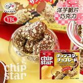 日本 FUJIYA不二家 洋芋脆片巧克力 70g YBC chip star 洋芋片巧克力棒 巧克力洋芋片 巧克力