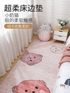 ins風臥室床邊毯可愛少女心房間床下地墊小地毯長條家用網紅墊子 町目家