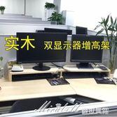 實木電腦架雙顯示器架底座增高架桌面置物架辦公雙屏電腦支架加高YYP   蜜拉貝爾
