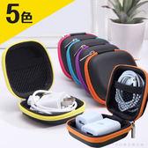 耳機盒 耳機傳輸線收納包 藍芽耳機包 保護盒 ZE0057 好娃娃