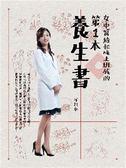 (二手書)女中醫給忙碌上班族的第一本養生書