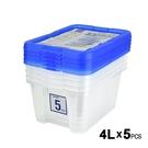 【藍海收納盒4L 5入/組】整理盒 置物盒 工具箱 收納 整理 KEYWAY 聯府 台灣製 CR8045 [百貨通]