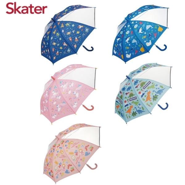 Skater兒童雨傘