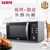 SAMPO聲寶 25公升微電腦燒烤微波爐 RE-N825TG