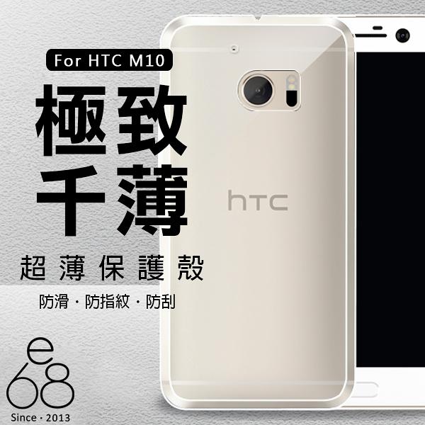 E68精品館 超薄 透明殼 HTC 10 手機殼 TPU 軟殼 隱形 保護套 裸機 清水套 無掀蓋 保護殼