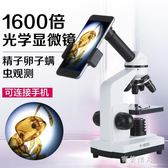 顯微鏡便攜專業手機轉接生物高倍檢測兒童科學實驗禮物 YXS 完美情人精品館