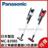 Panasonic 日本製 直立無線吸塵器 MC-BJ980 吸塵器 吸力200W  塵螨  花粉 灰塵 公司貨  免運  可傑