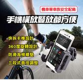 【旭益汽車百貨】 WONDER 機/腳踏車萬用 360度迴轉智慧型手機架 WA-V08S