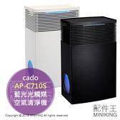 日本代購 cado AP-C710S 空氣清淨機 藍光光觸媒 PM2.5 除菌 消臭 33坪 大坪數 黑色 白色