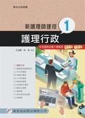 新護理師捷徑(一):護理行政(17 版)
