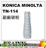 USAINK☆Konica Minolta TN114   副廠影印機碳粉  Bizhub 162/210/163/211/220/7516/7521/7216/7220/1611