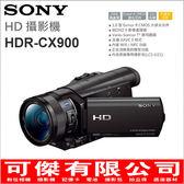 可傑 SONY HDR-CX900 CX900 蔡司鏡頭 1吋感光元件 公司貨 高畫質