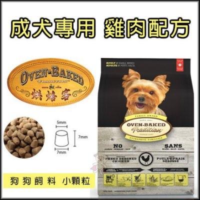 『寵喵樂旗艦店』 烘焙客(非吃不可)Oven-Baked《成犬-雞肉(小顆粒)》5磅