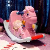 兒童搖馬木馬嬰兒玩具寶寶搖椅塑料搖搖車禮物 【格林世家】