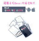 【買一送一】韓國正品 鍍金電磁波屏蔽貼 防電磁波貼 手機電磁波【H00787】