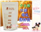 麗嬰兒童玩具館~韓國原裝進口-小白熊 大麥母乳冷凍袋/母乳儲存袋/奶水保存袋100ML(30入)