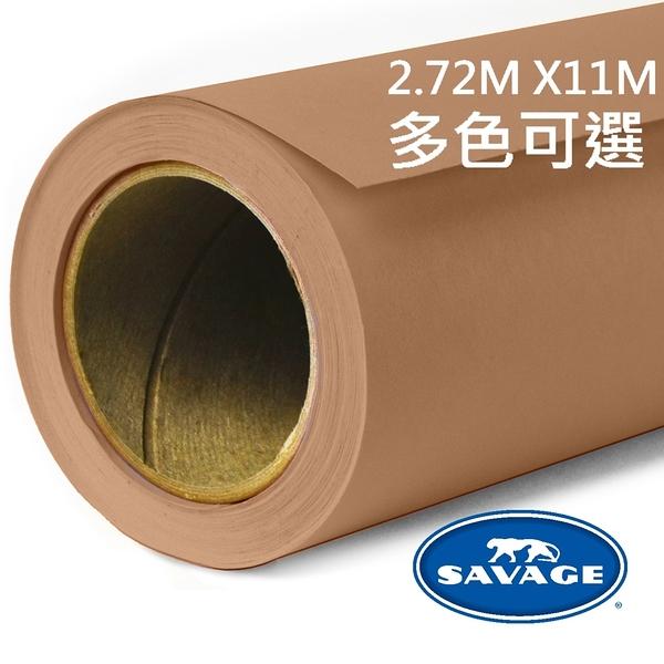 【聖影數位】美國 SEAMLESS 仙麗 Savage 豹牌 無縫背景紙 多色可選 2.72M X 11M