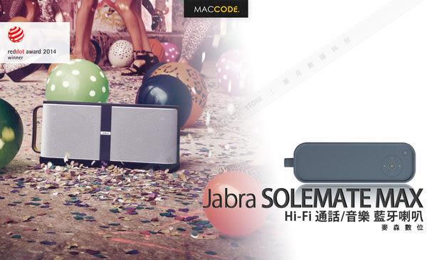 【先創公司貨 一年保固】Jabra SOLEMATE MAX Hi-Fi 通話/音樂 藍牙喇叭