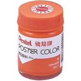 PENTEL POS-T03(橙)廣告顏料30cc