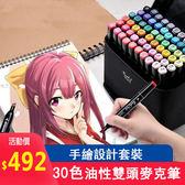 30色油性雙頭彩色麥克筆學生用手繪設計動漫專用繪畫套裝【時尚大衣櫥】