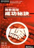 二手書博民逛書店 《DYNAMICS OF SOFTWARE DEVELOPMENT》 R2Y ISBN:9578239246│McCARTHY