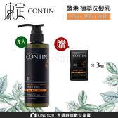 送精美禮物 3瓶超值組 CONTIN 康定 酵素植萃洗髮乳300ML/瓶洗髮精 加贈3包10ml 酵素洗髮乳 正品公司貨