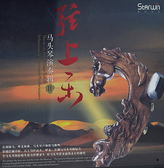 【停看聽音響唱片】【CD】馬頭琴演奏專輯2:弦上樂